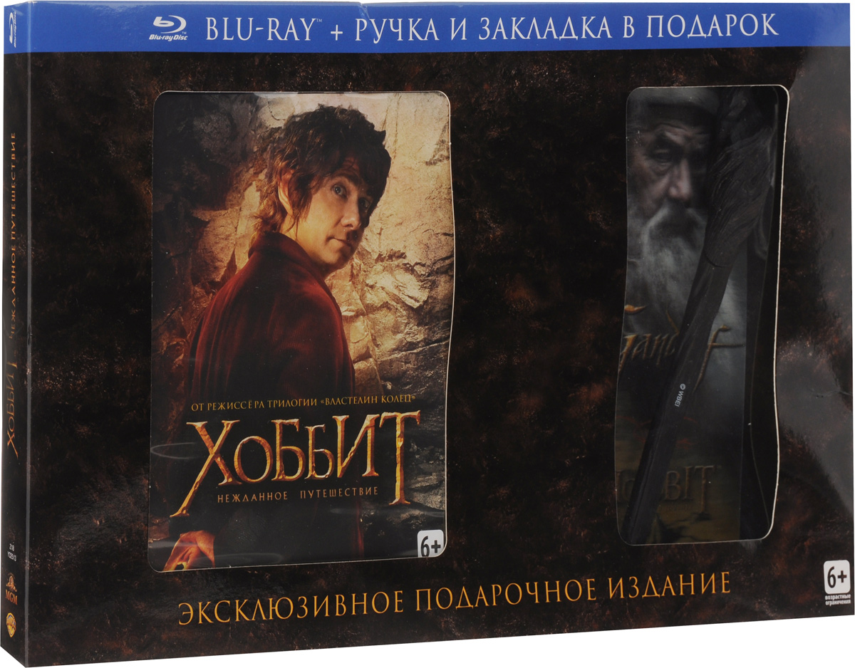 Zakazat.ru Хоббит: Нежданное путешествие (+ ручка и закладка Гендальф) (2 Blu-ray)