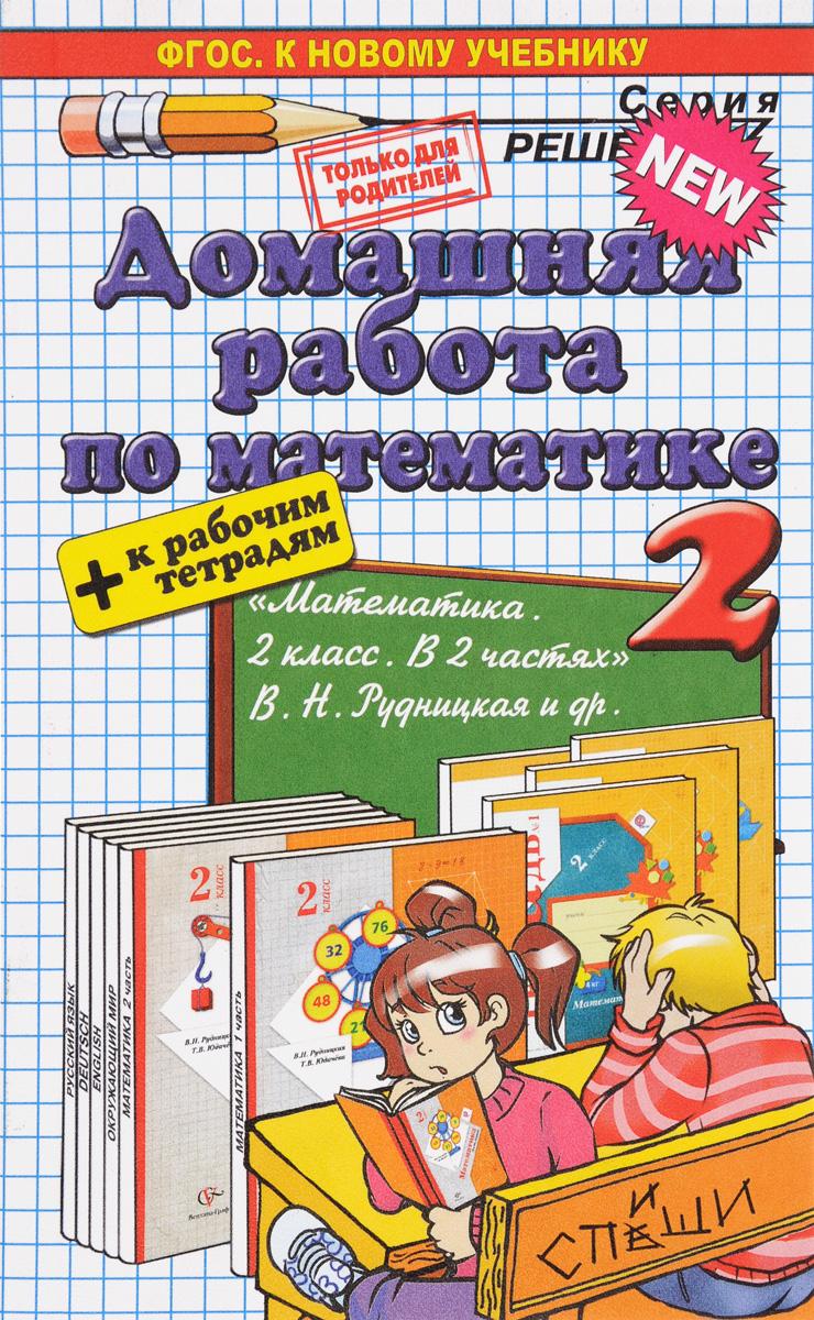 Домашняя работа по математике к рабочим тетрадям и учебнику В. Н. Рудницкой, Т. В. Юдачевой. 2 класс
