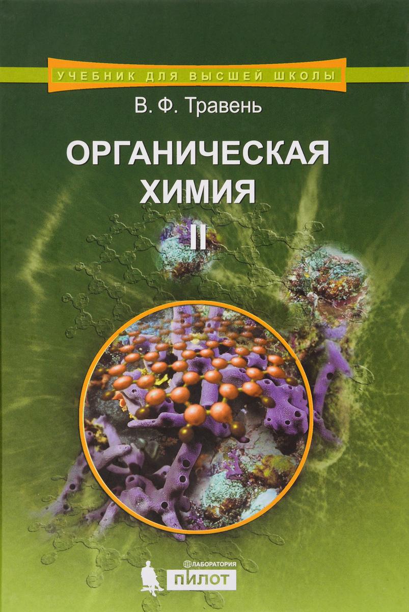 Органическая химия. Учебное пособие. В 3 томах. Том 2