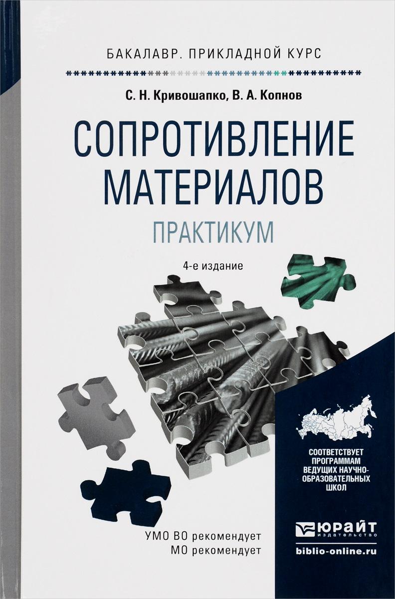 С. Н. Кривошапко, В. А. Копнов Сопротивление материалов. Практикум