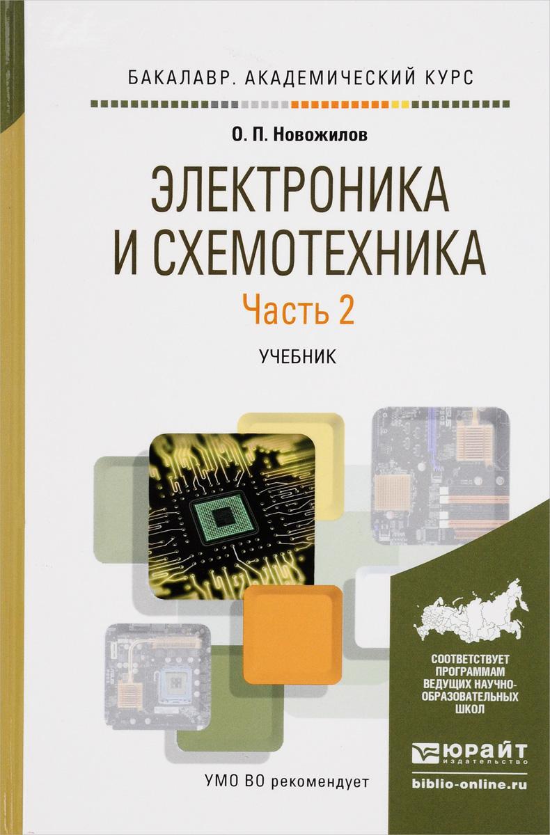 Электроника и схемотехника. Учебник. В 2 частях. Часть 2