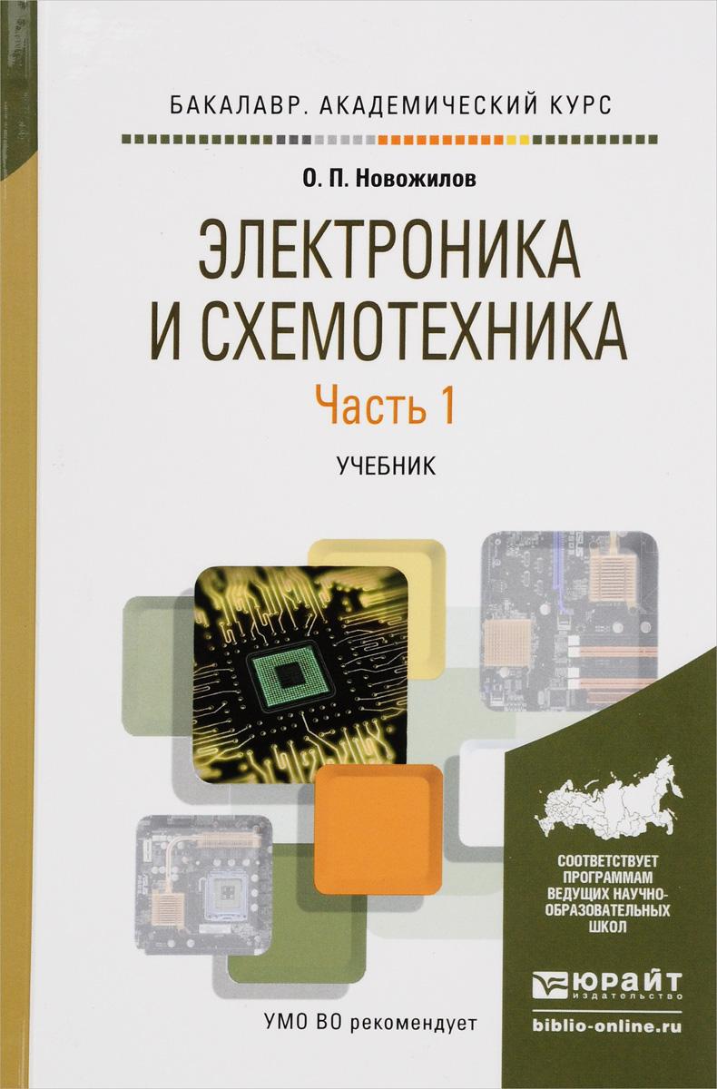 Электроника и схемотехника. Учебник. В 2 частях. Часть 1