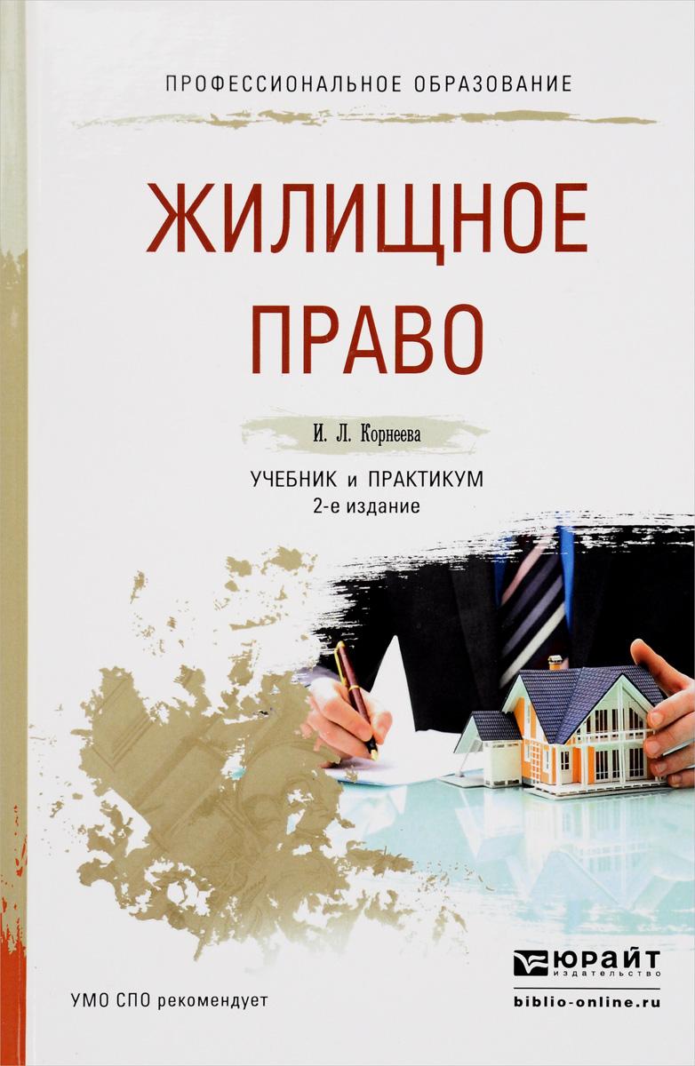 И. Л. Корнеева Жилищное право. Учебник и практикум