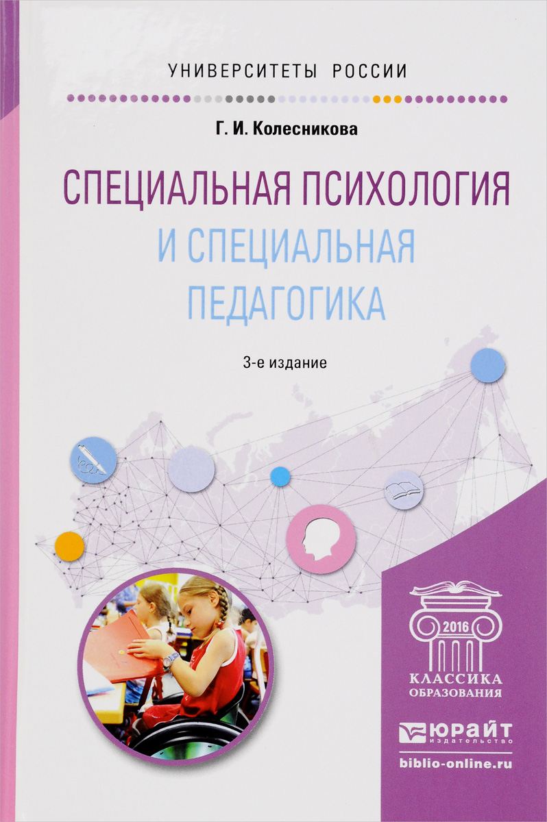 Г. И. Колесникова Специальная психология и специальная педагогика. Учебное пособие