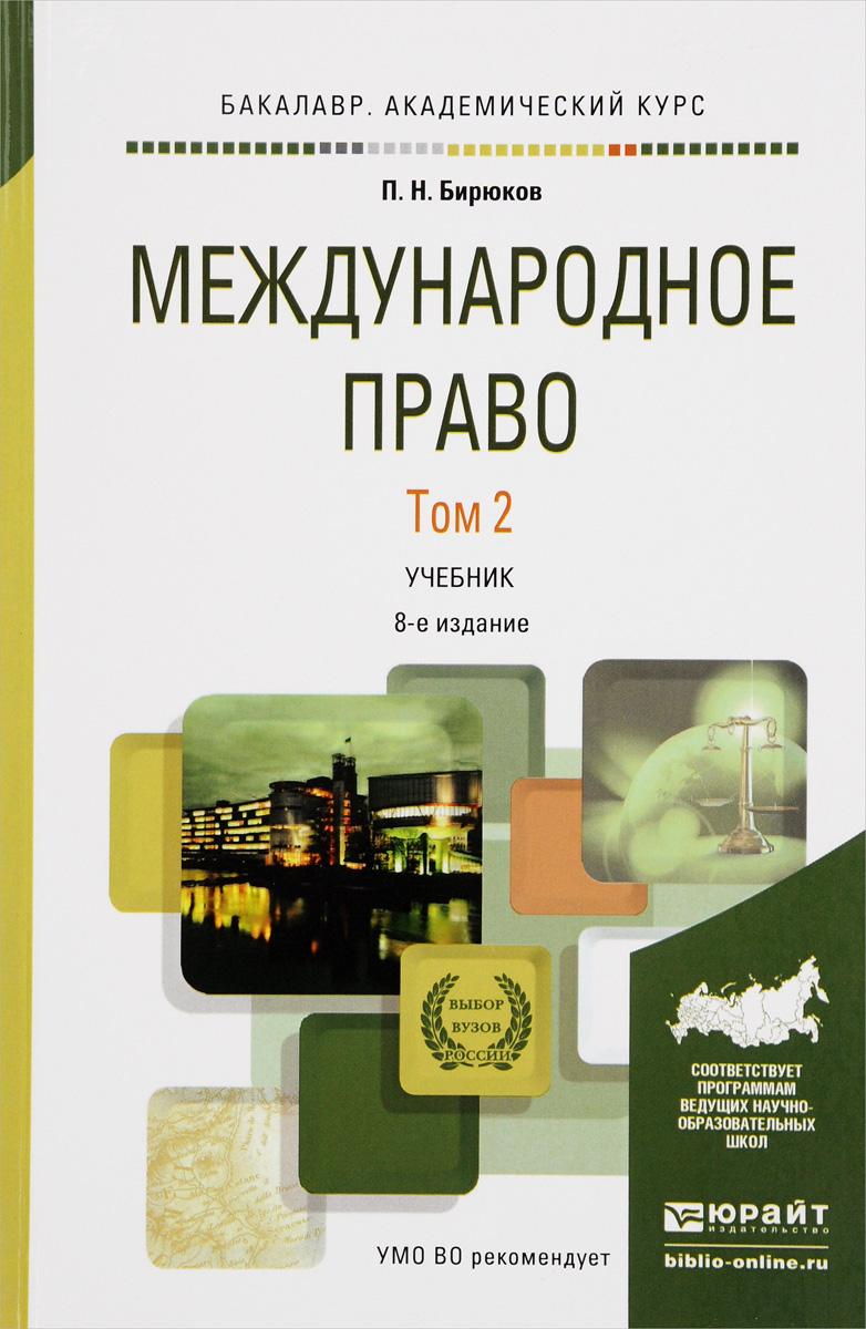 Международное право. Учебник. В 2 томах. Том 2
