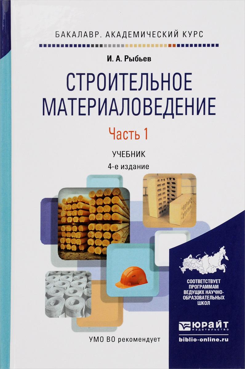 Строительное материаловедение. В 2 частях. Часть 1. Учебник