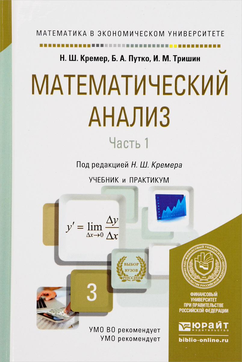 Н. Ш. Кремер, Б. А. Путко, И. М. Тришин Математический анализ. Учебник и практикум. В 2 частях. Часть 1