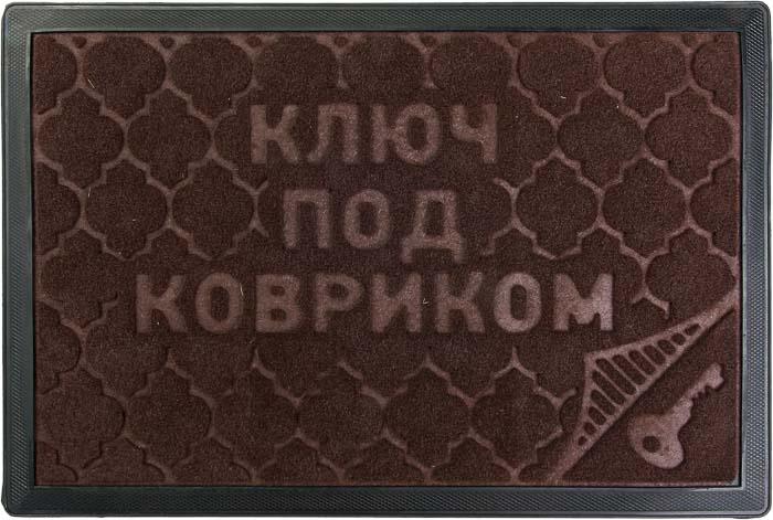 Коврик придверный Vortex Comfort Ключ под ковриком, влаговпитывающий, цвет: коричневый, 40 х 60 см придверный коврик vortex полукруглый придверный коврик welcome comfort vortex 40×60 см