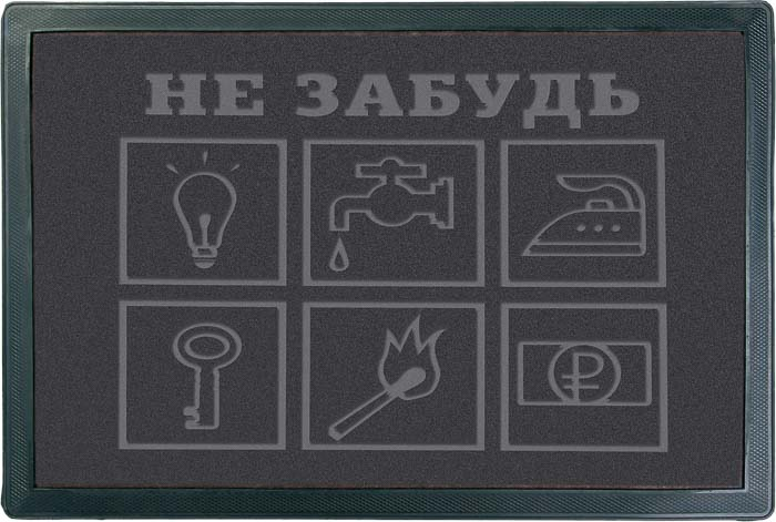 Коврик придверный Vortex Comfort Не забудь, цвет: серый, 40 х 60 см22381Ворс коврика Vortex изготовлен из 100% полиэстера. Коврик оснащен выполненной из ПВХ подложкой. Коврик Vortex гармонично впишется в интерьер вашего дома и создаст атмосферу уюта и комфорта. Изделие отлично подойдет как для использования в доме, так и снаружи.