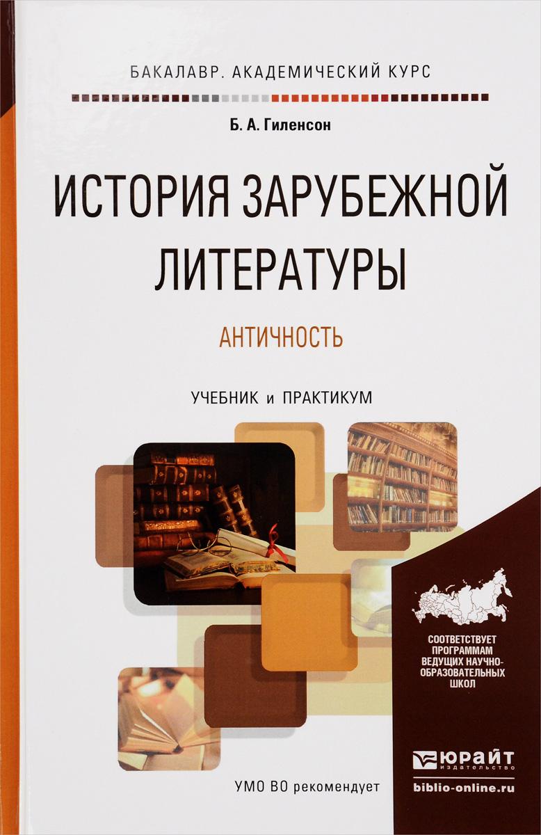 История зарубежной литературы. Античность. Учебник и практикум