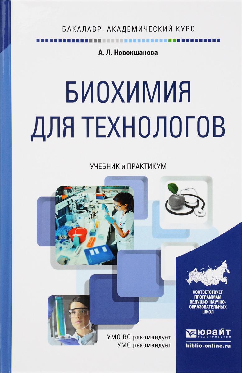 Биохимия для технологов. Учебник и практикум
