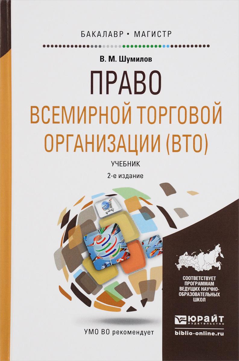 Право всемирной торговой организации (ВТО). Учебник