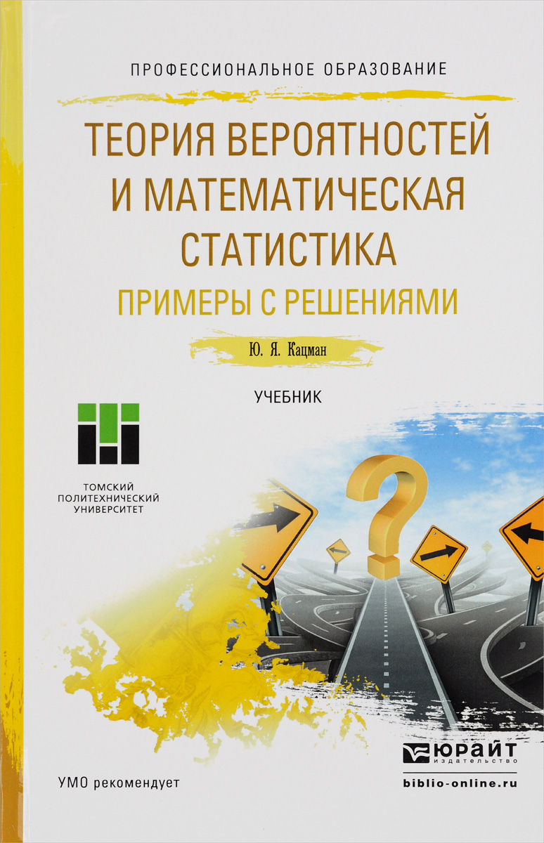 Ю. Я. Кацман Теория вероятностей и математическая статистика. Примеры с решениями. Учебник а м попов в н сотников теория вероятностей и математическая статистика учебник