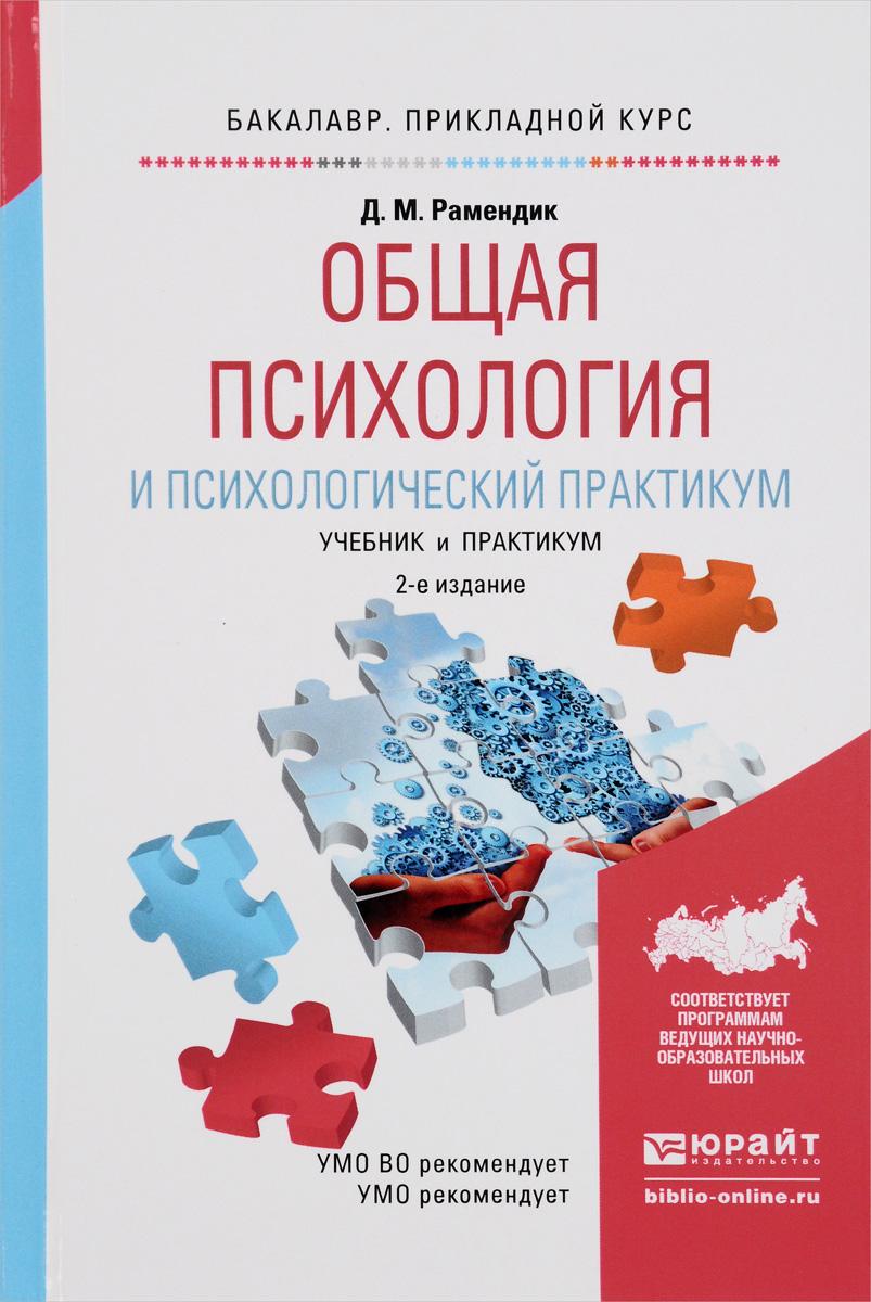 Книга Общая психология и психологический практикум. Учебник и практикум. Д. М. Рамендик