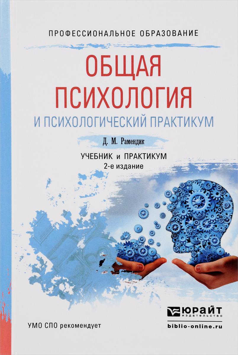 Общая психология и психологический практикум. Учебник и практикум