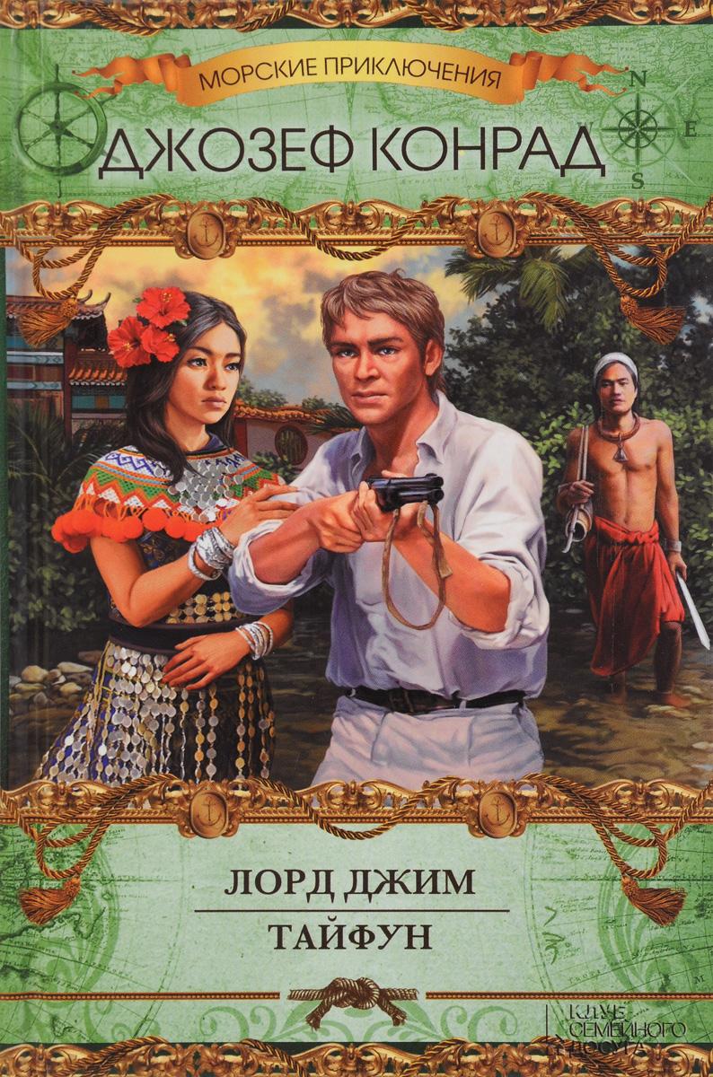 Лорд Джим. Тайфун