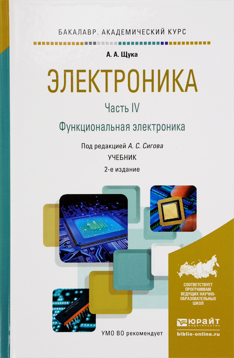 А. А. Щука Электроника. В 4 частях. Часть 4. Функциональная электроника. Учебник магазин электроники никс