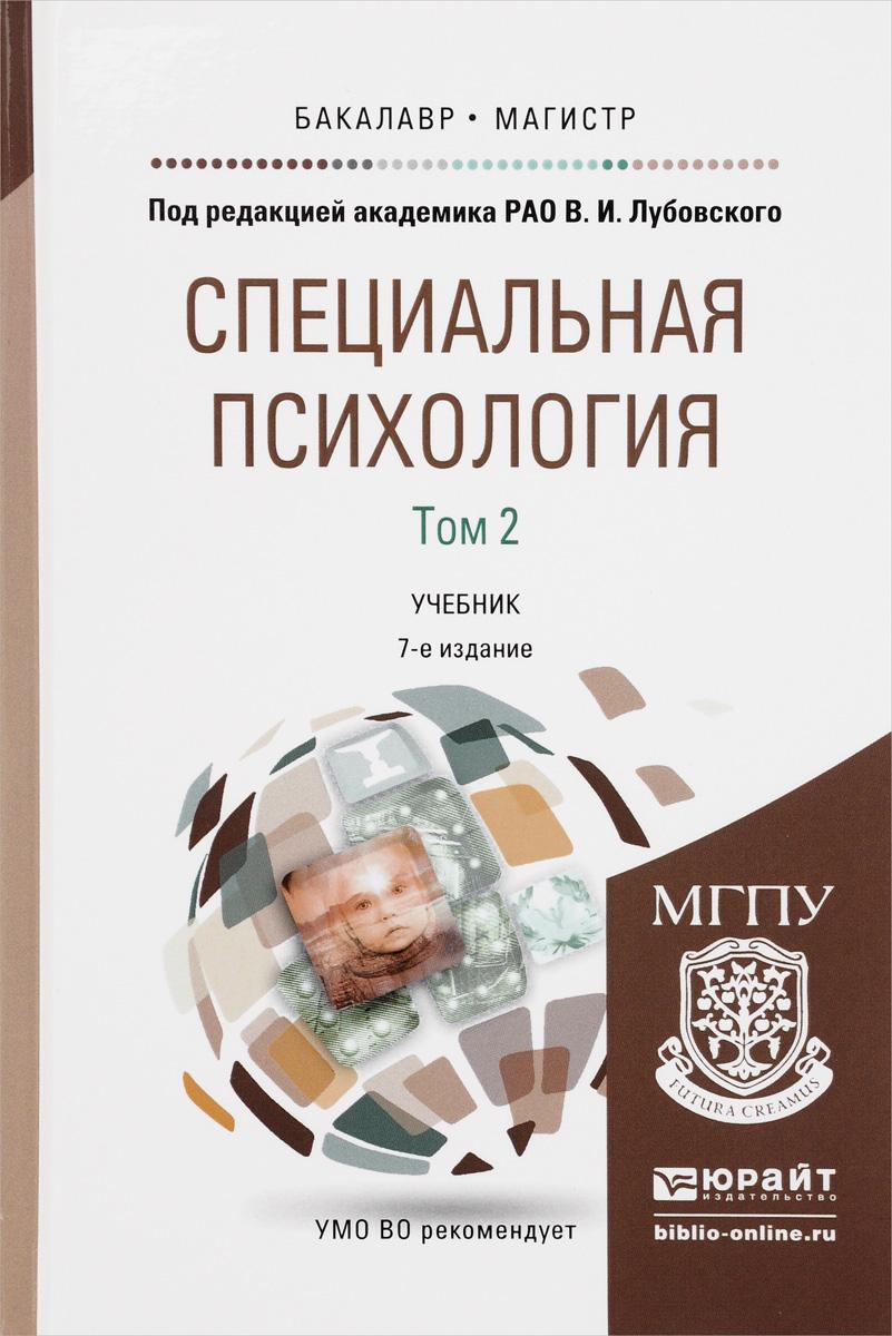 Специальная психология. В 2 томах. Том 2. Учебник