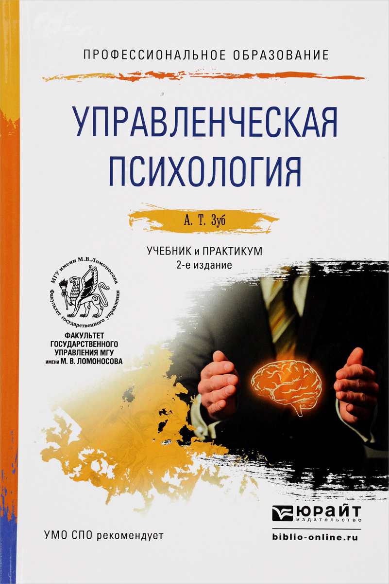 Управленческая психолгия. Учебник и практикум для СПО