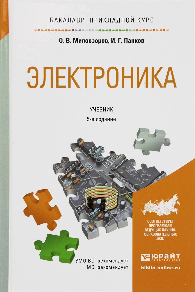 О. В. Миловзоров, И. Г. Панков Электроника. Учебник волович г схемотехника аналоговых и аналого цифровых электронных устройств 3 е издание