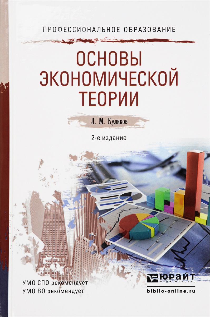 Основы экономической теории. Учебное пособие