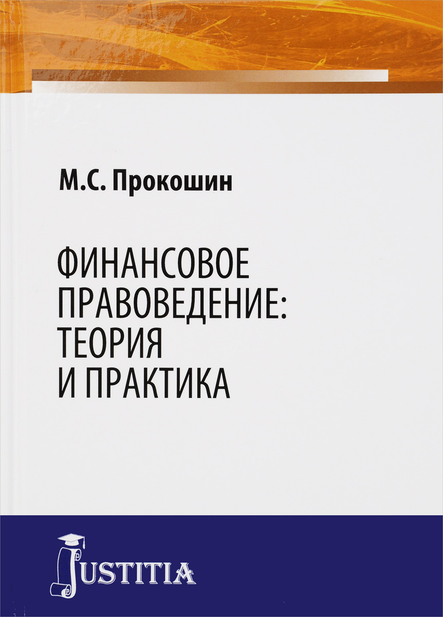 М. С. Прокошин Финансовое правоведение. Теория и практика