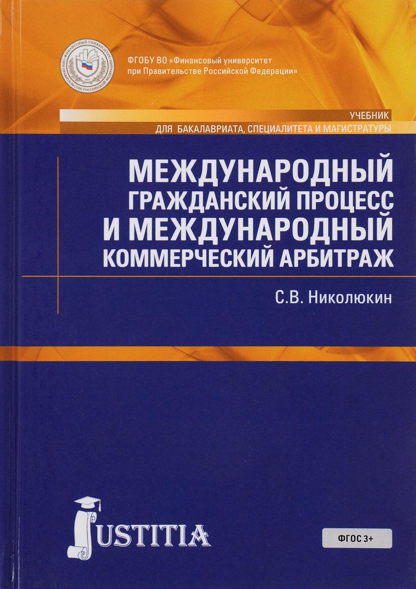 Международный гражданский процесс и международный коммерческий арбитраж. Учебник