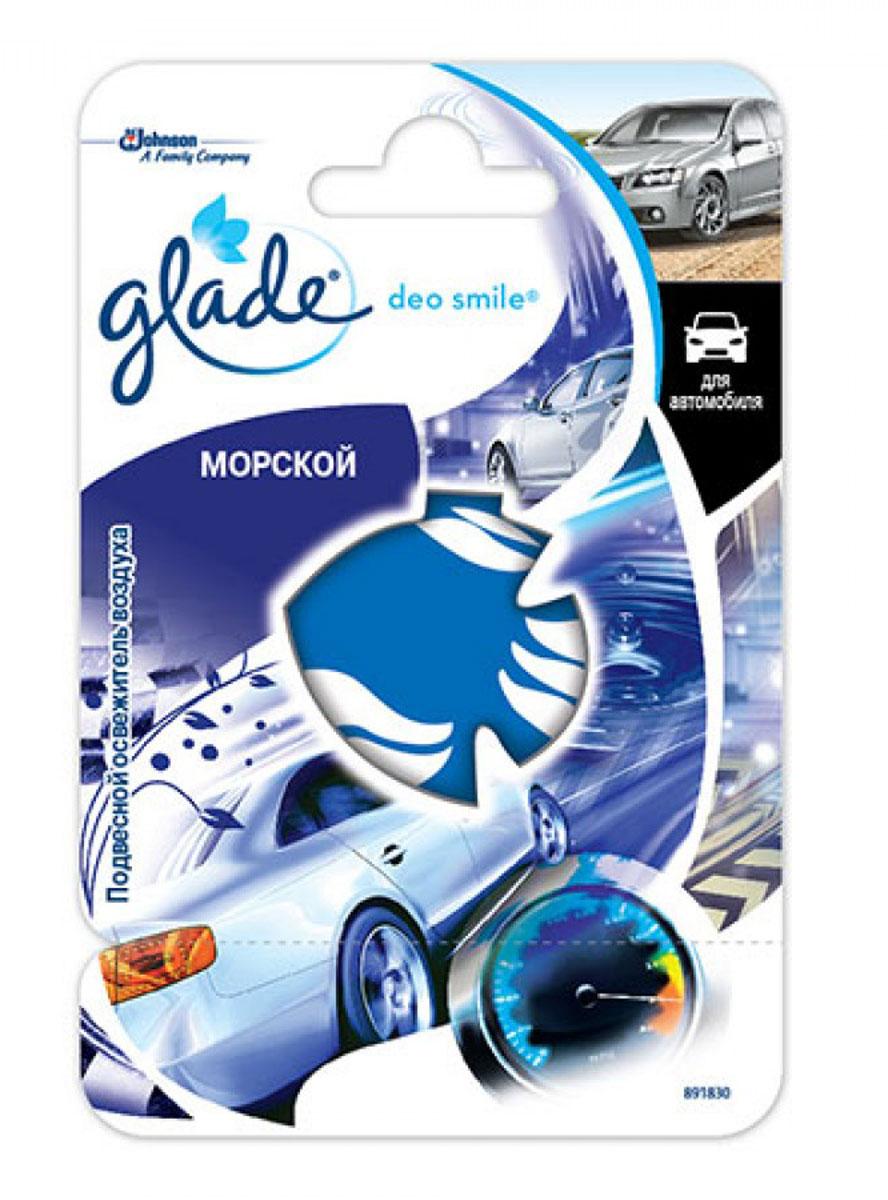 Ароматизатор автомобильный Glade Рыбка, подвесной, морской, цвет: синий673917Освежитель воздуха для автомобиля Glade Рыбка устраняет неприятные запахи в салоне. Можно подвесить на зеркало заднего вида. Освежитель имеет приятный морской аромат и яркий дизайн в виде рыбки.Повесьте этот освежитель воздуха в любом месте салона автомобиля и наслаждайтесь незабываемыми ароматами, освежающими, как купание в океанских волнах.Состав: отдушка, загуститель. краситель, линалоол, бензиловый спирт, d-лимонен.