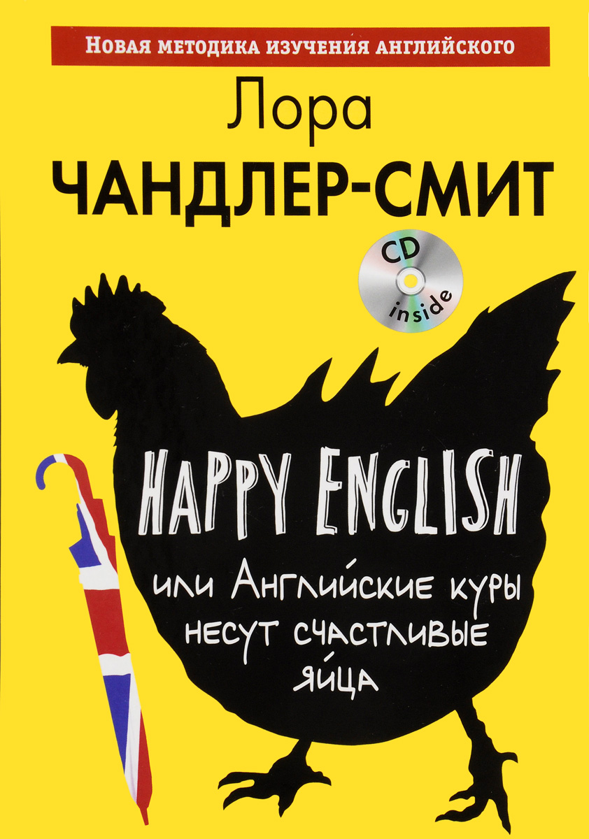 Лора Чандлер-Смит Happy English, или Английские куры несут счастливые яйца (+ CD) книга для записей с практическими упражнениями для здорового позвоночника