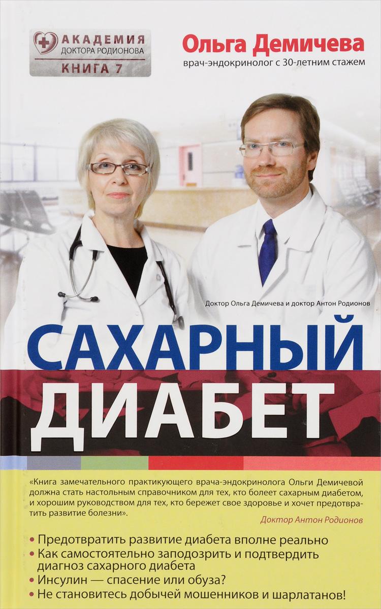 Ольга Демичева Сахарный диабет