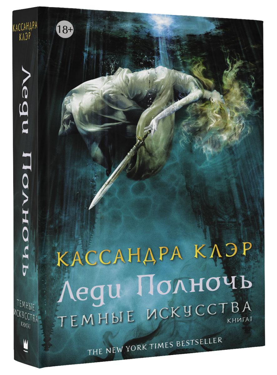 Кассандра Клэр Темные искусства. Леди Полночь ISBN: 978-5-17-097279-1
