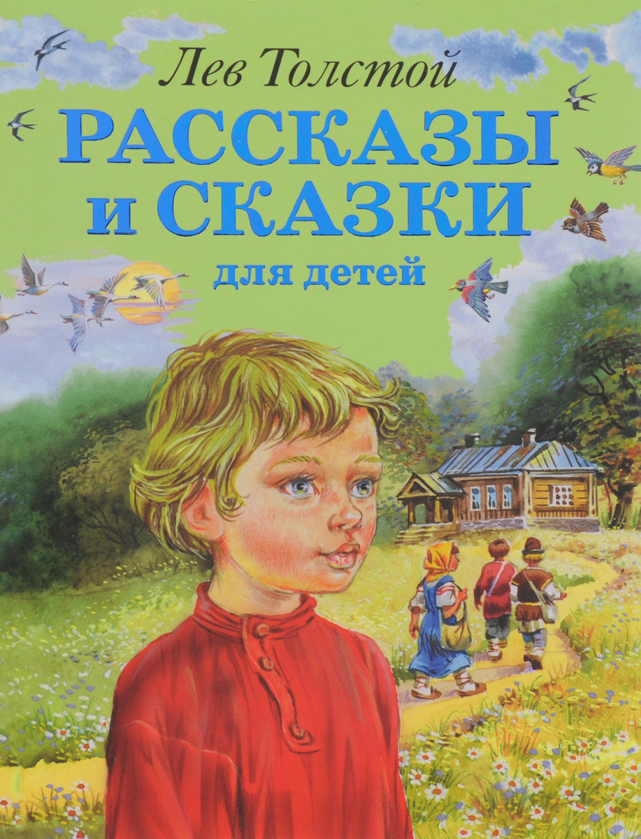 Лев Толстой Лев Толстой. Рассказы и сказки для детей