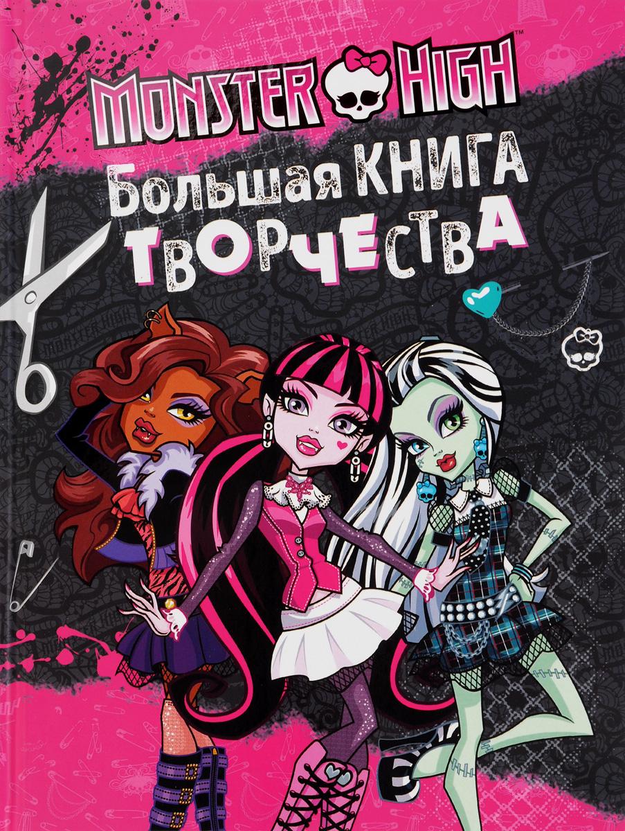 Monster High. Большая книга творчества набор для рисования monster high с фломастерами