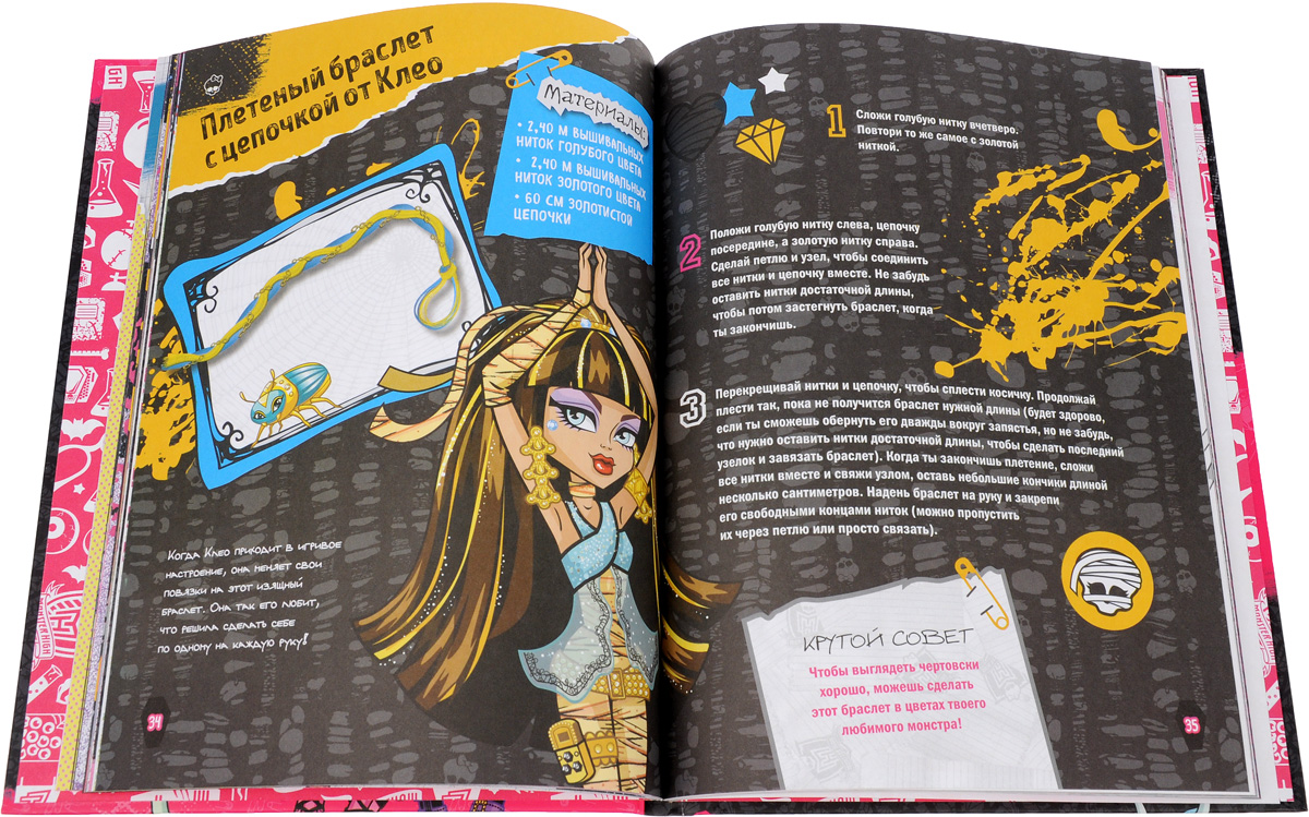 Monster High. Большая книга творчества.