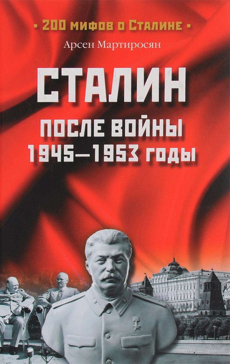 Арсен Мартиросян Сталин после войны. 1945-1953 годы ISBN: 978-5-4444-4285-2