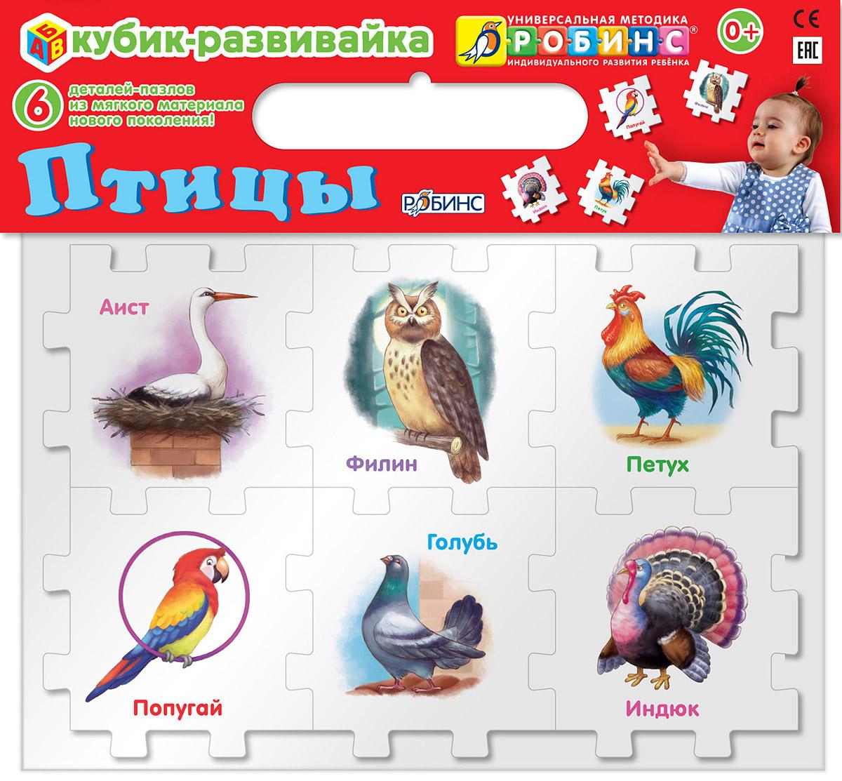 Робинс Кубик-развивайка Птицы 6 элементов нескучный кубик пазл для малышей фрукты