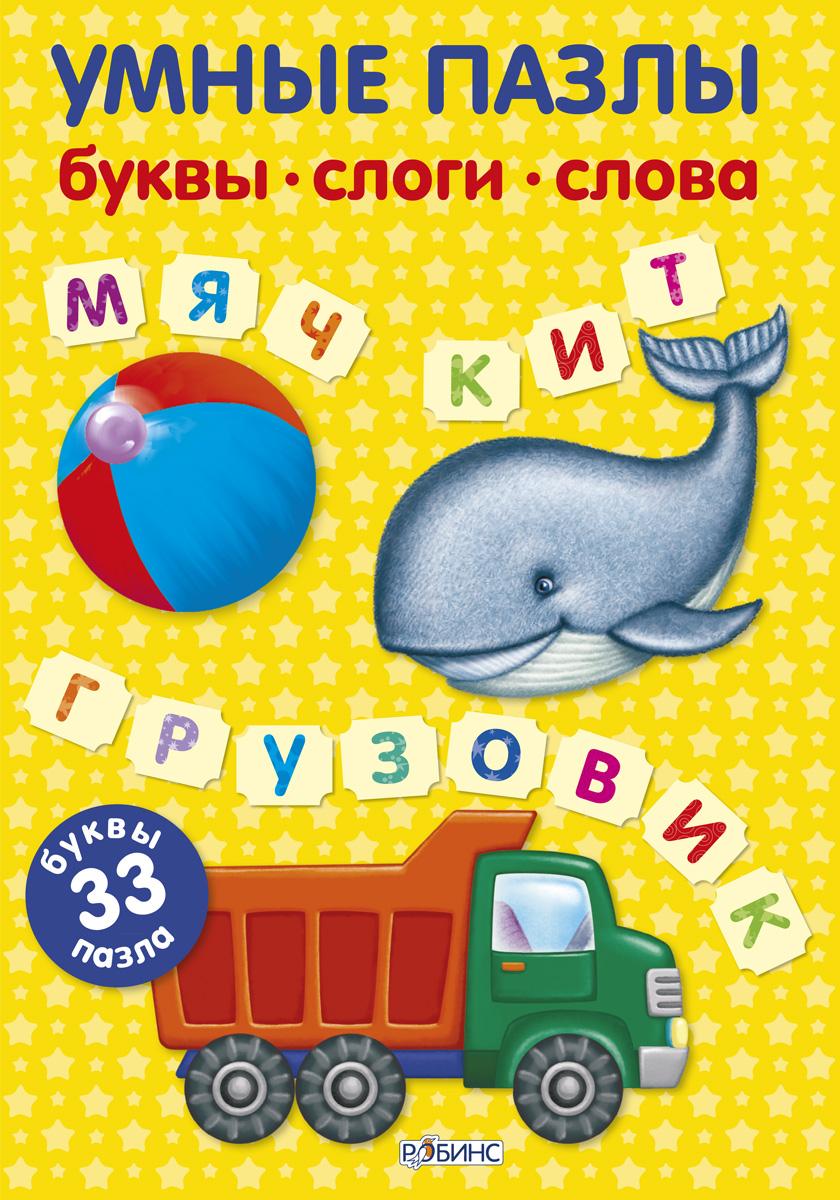 Робинс Обучающая игра Умные пазлы Буквы Слоги Слова робинс обучающая игра домашние животные
