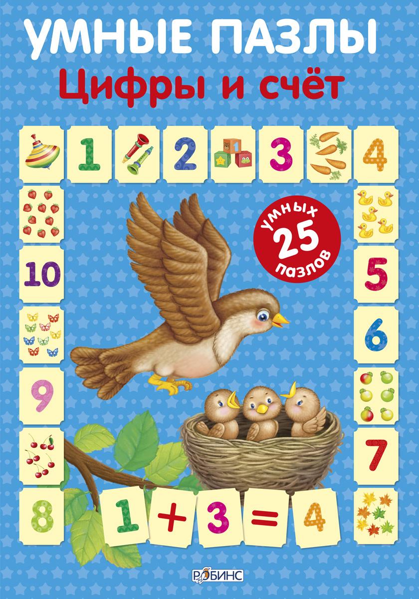 Купить Робинс Обучающая игра Умные пазлы Цифры и счет