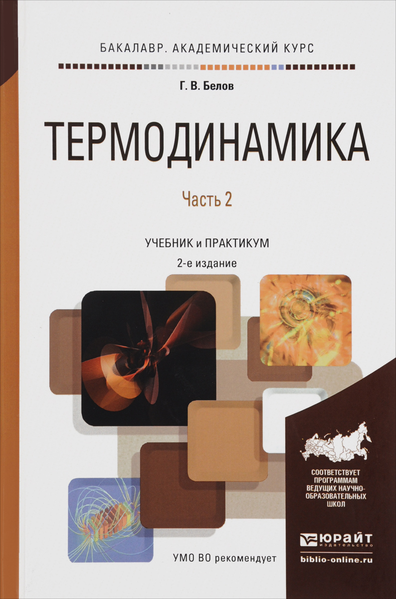 Термодинамика. Учебник и практикум. В 2 частях. Часть 2. Г. В. Белов