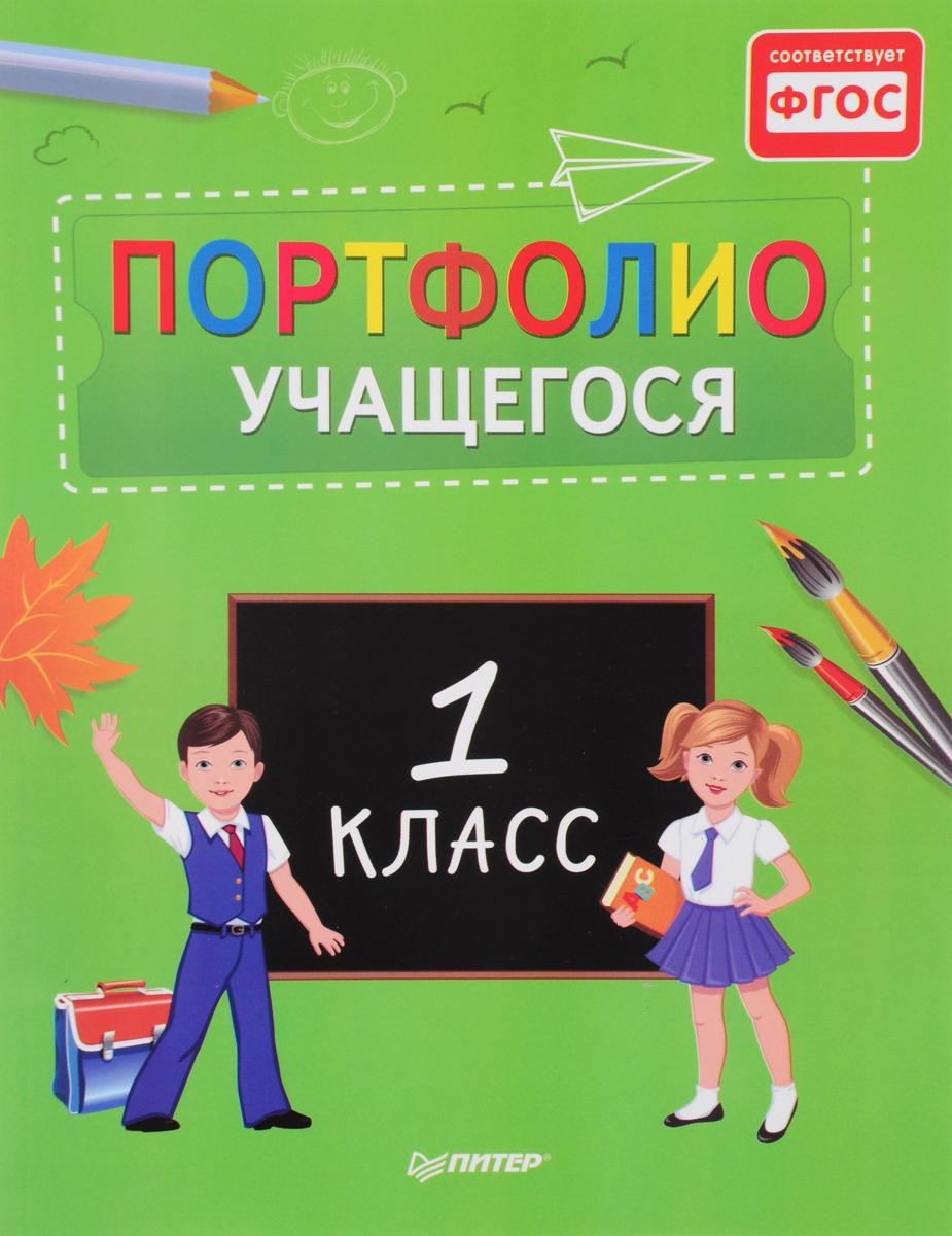 Портфолио учащегося. 1 класс