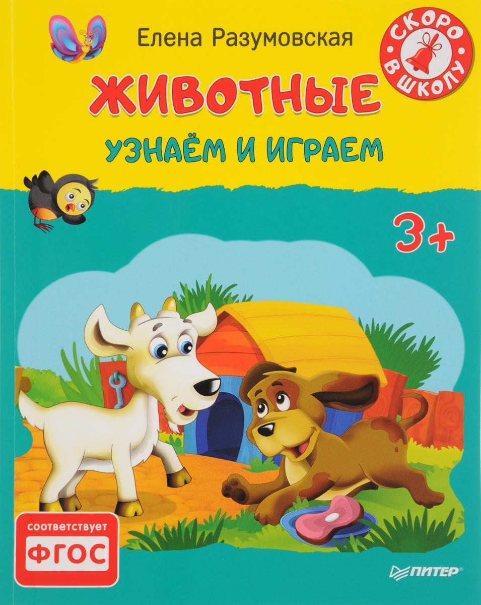Елена Разумовская Животные. Узнаем и играем. 3+