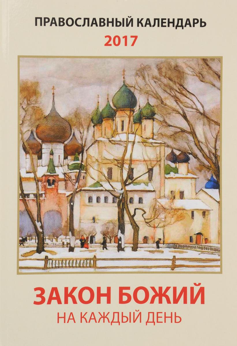 Закон Божий на каждый день. Православный календарь на 2017 год салль о м в ожидании нового года адвент календарь а3