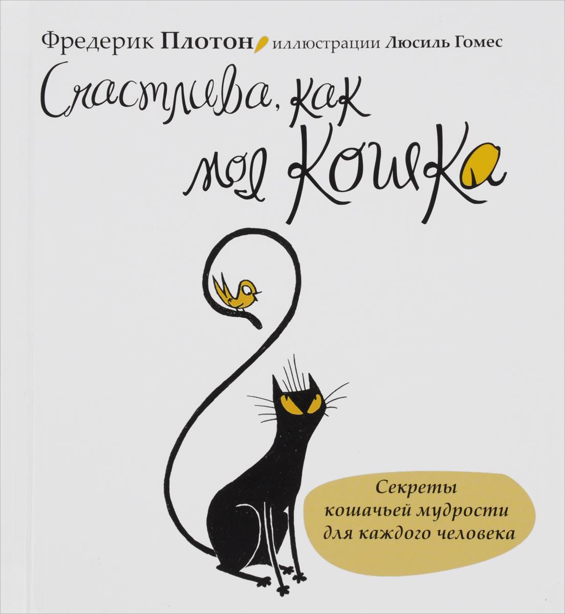 Фредерик Плотон Счастлива, как моя кошка николас эпли интуиция как понять что чувствуют думают и хотят другие люди