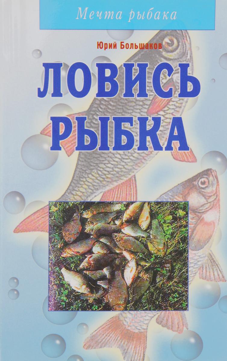 Юрий Большаков Ловись рыбка готовим просто и вкусно лучшие рецепты на все случаи жизни 20 брошюр