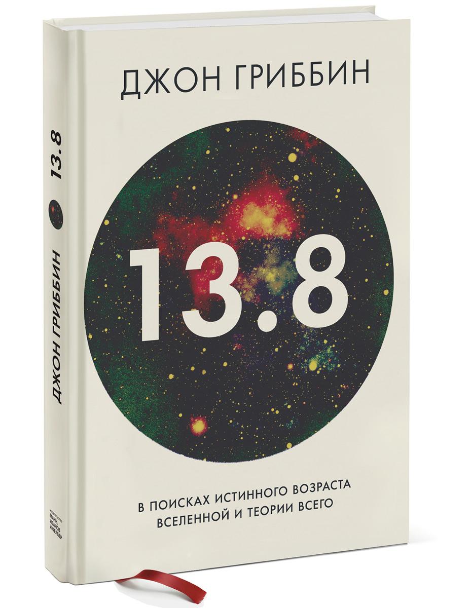 Джон Гриббин 13,8. В поисках истинного возраста Вселенной и теории всего в в покровский космос вселенная теория всего почти без формул или как дошли до теории суперструн