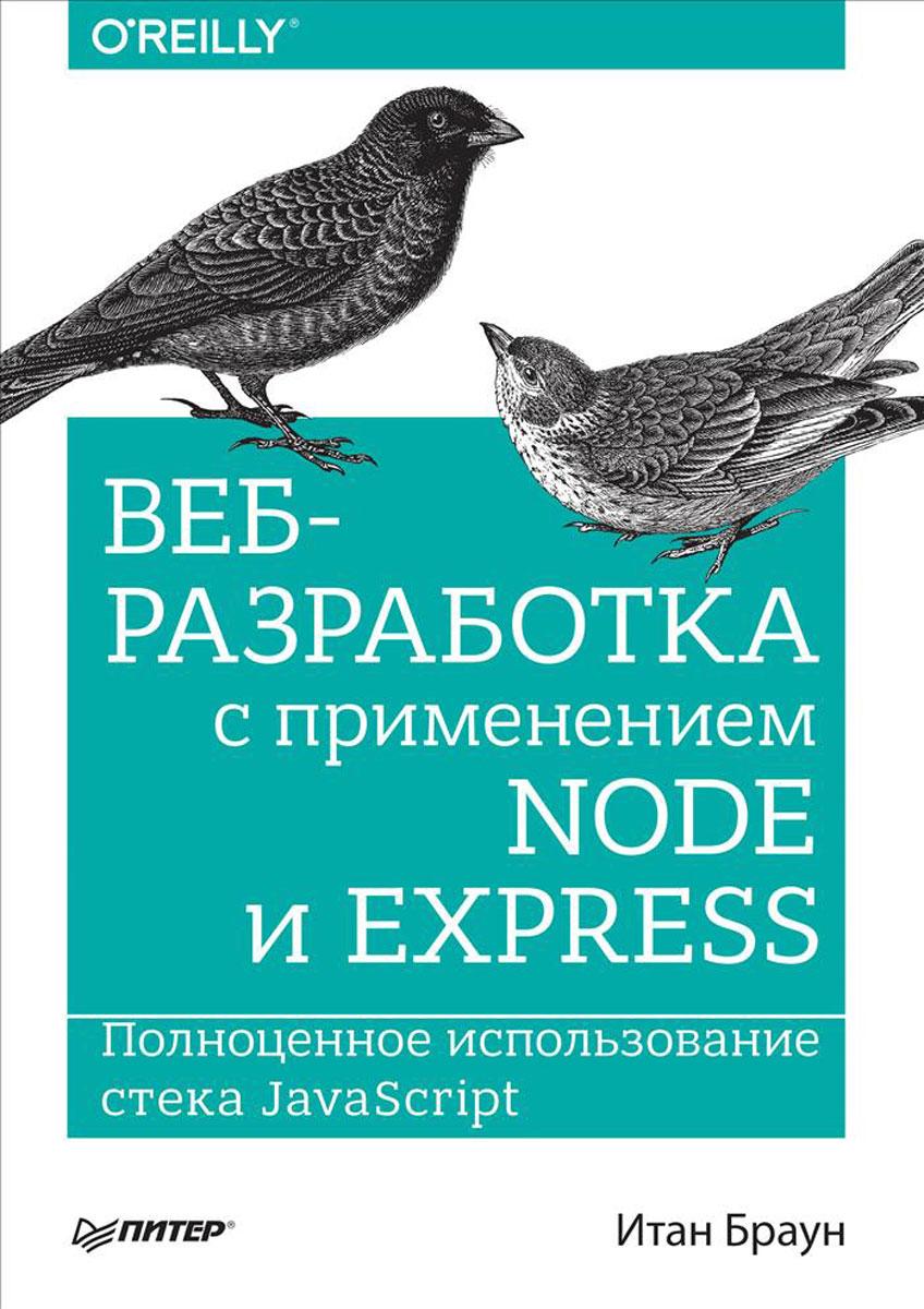 Итан Браун Веб-разработка с применением Node и Express. Полноценное использование стека JavaScript эспозито д эспозито ф разработка приложений для windows 8 на html5 и javascript