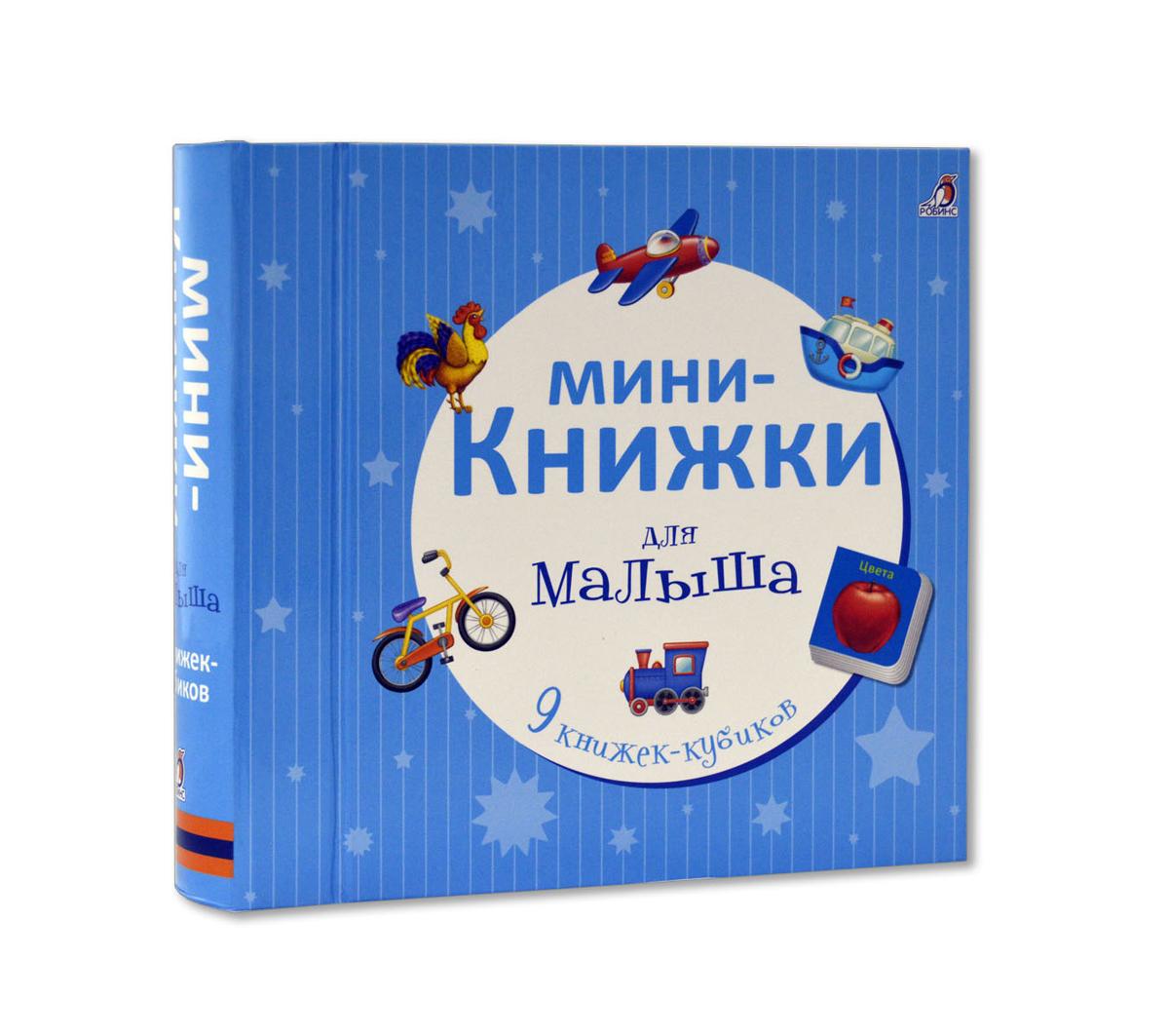 Мини-книжки для малыша (комплект из 9 книжек-кубиков)