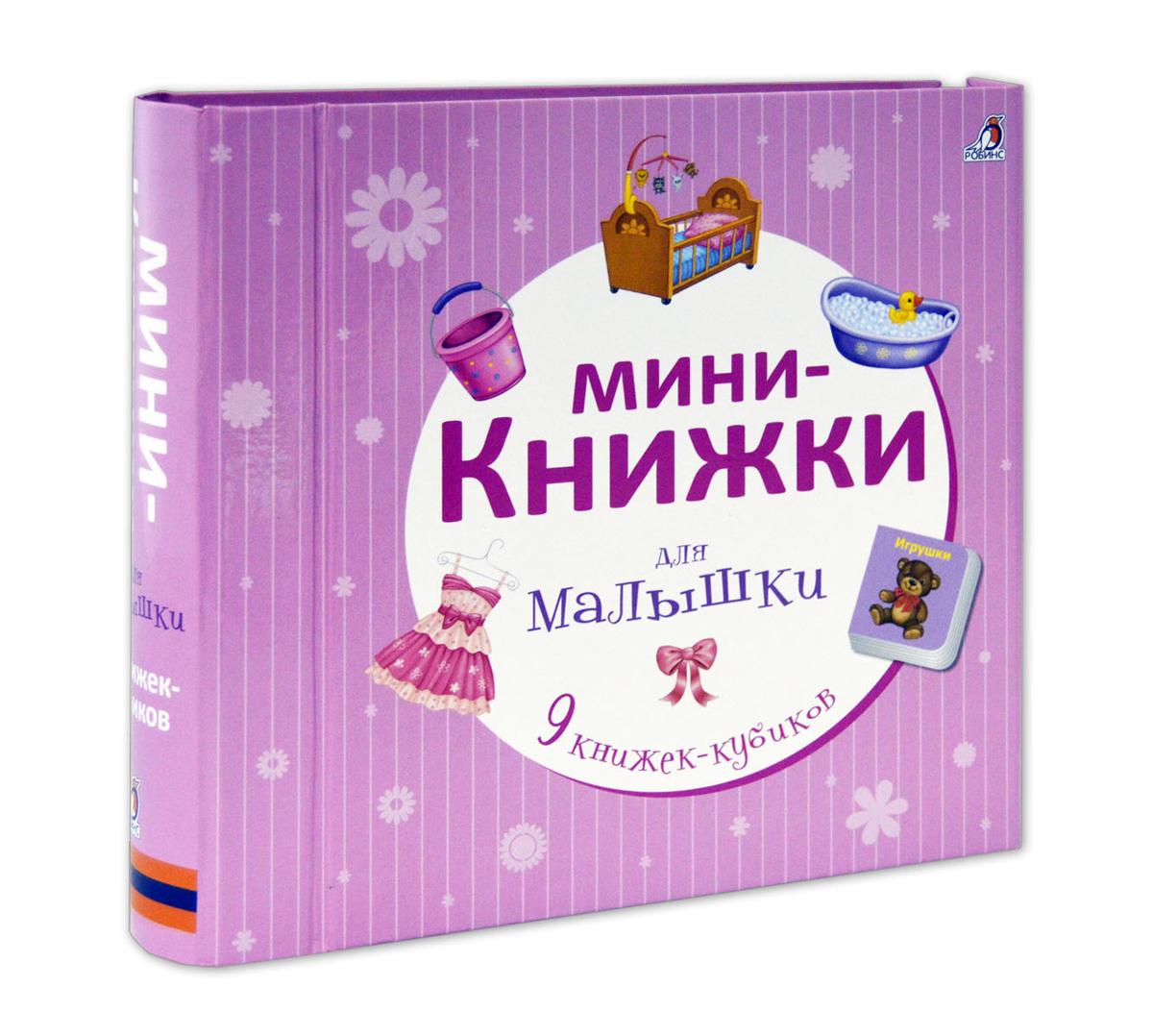 Мини-книжки для малышки (комплект из 9 книжек-кубиков)