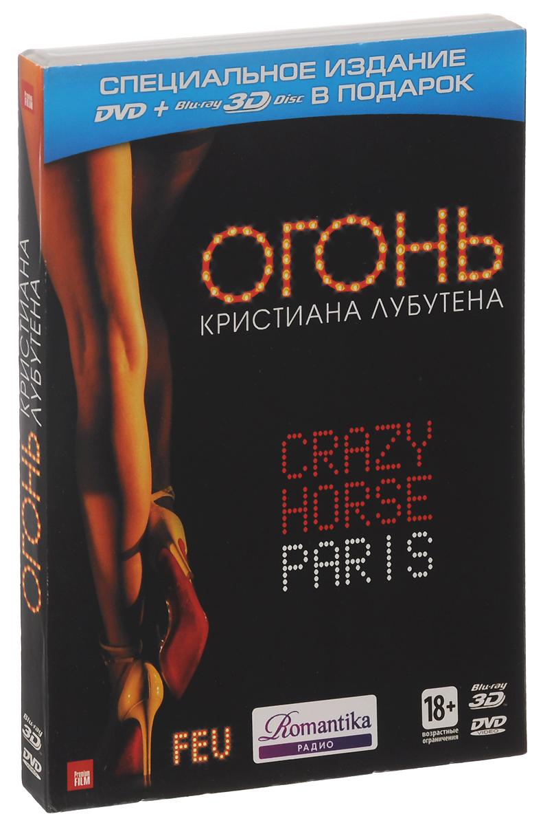 Огонь Кристиана Лубутена (DVD + 3D Blu-ray) 3d blu ray плеер panasonic dmp bdt460ee