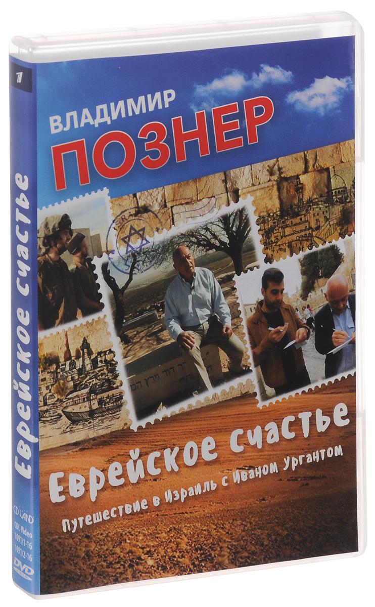 Еврейское счастье, Серии 1-8 (2 DVD)